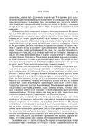 Глава 2 стр.4