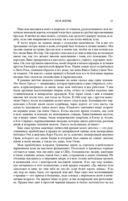 Глава 2 стр.6