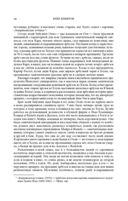 Глава 2 стр.7