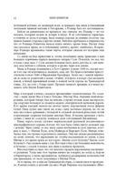 Глава 3 стр.2