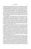 Глава 3 стр.3