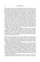 Глава 3 стр.4