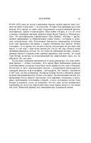Глава 3 стр.5