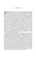 Глава 1 стр.1