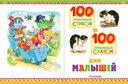 100 любимых стихов и 100 любимых сказок для малышей — фото, картинка — 1