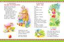100 любимых стихов и 100 любимых сказок для малышей — фото, картинка — 2