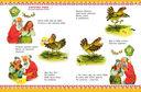 100 любимых стихов и 100 любимых сказок для малышей — фото, картинка — 4