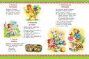 100 любимых стихов и 100 любимых сказок для малышей — фото, картинка — 5