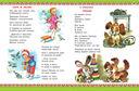 100 любимых стихов и 100 любимых сказок для малышей — фото, картинка — 6
