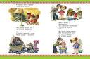100 любимых стихов и 100 любимых сказок для малышей — фото, картинка — 7