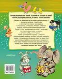 100 любимых стихов и 100 любимых сказок для малышей — фото, картинка — 8