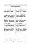 23 привычки эффективных инвесторов от Уоррена Баффета и Джорджа Сороса — фото, картинка — 6
