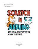 Scratch и Arduino для юных программистов и конструкторов — фото, картинка — 1