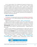 Scratch и Arduino для юных программистов и конструкторов — фото, картинка — 11