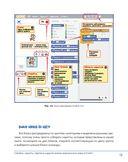 Scratch и Arduino для юных программистов и конструкторов — фото, картинка — 13
