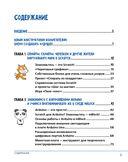 Scratch и Arduino для юных программистов и конструкторов — фото, картинка — 3
