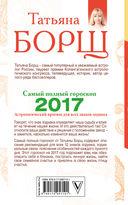 Самый полный гороскоп на 2017 год. Астрологический прогноз для всех знаков Зодиака — фото, картинка — 10