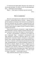 Русское счастье по-путински. Что нам надо — фото, картинка — 14