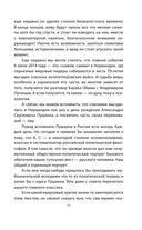 Русское счастье по-путински. Что нам надо — фото, картинка — 9