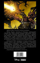 Звёздные войны. Темные времена. Книга 2 — фото, картинка — 16