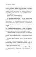 Взвод. Офицеры и ополченцы русской литературы — фото, картинка — 7