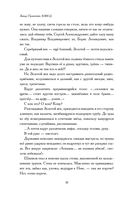 Взвод. Офицеры и ополченцы русской литературы — фото, картинка — 9