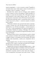 Взвод. Офицеры и ополченцы русской литературы — фото, картинка — 13