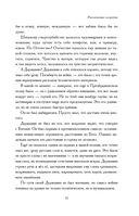Взвод. Офицеры и ополченцы русской литературы — фото, картинка — 14