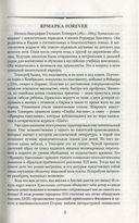 Ярмарка тщеславия — фото, картинка — 1