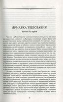 Ярмарка тщеславия — фото, картинка — 3