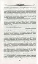 Ярмарка тщеславия — фото, картинка — 6