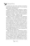Мефодий Буслаев. Свиток желаний — фото, картинка — 9