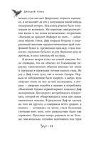 Мефодий Буслаев. Свиток желаний — фото, картинка — 11