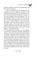 Мефодий Буслаев. Свиток желаний — фото, картинка — 12