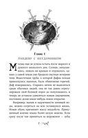 Мефодий Буслаев. Свиток желаний — фото, картинка — 4