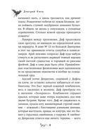 Мефодий Буслаев. Свиток желаний — фото, картинка — 5