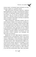 Мефодий Буслаев. Свиток желаний — фото, картинка — 6
