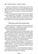 Учебник по практической магии. Часть 2 — фото, картинка — 3
