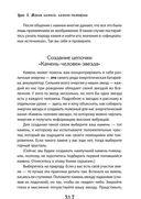Учебник по практической магии. Часть 2 — фото, картинка — 7