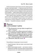 Учебник по практической магии. Часть 2 — фото, картинка — 10