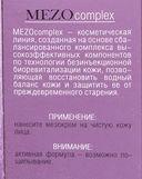 Ночной мезокрем для лица
