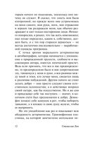 Глас Господа (м) — фото, картинка — 12