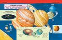 Большая иллюстрированная энциклопедия — фото, картинка — 2