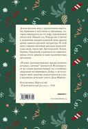 Новогодние и другие зимние рассказы русских писателей — фото, картинка — 1