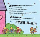Десять маленьких принцесс. Устный счёт для малышей — фото, картинка — 2