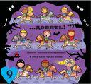 Десять маленьких принцесс. Устный счёт для малышей — фото, картинка — 3