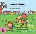 Десять маленьких принцесс. Устный счёт для малышей — фото, картинка — 5