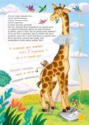 Я жираф — фото, картинка — 3