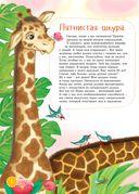 Я жираф — фото, картинка — 6