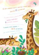Я жираф — фото, картинка — 7